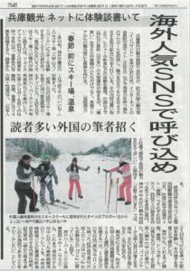 神戸新聞 タイブロガー取材記事